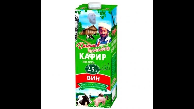 Кефир кафир