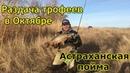 Выезд в Астраханскую пойму . На такую рыбалку я даже не надеялся ,попал на раздачу трофеев !