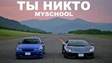 MySchool - Ты никто