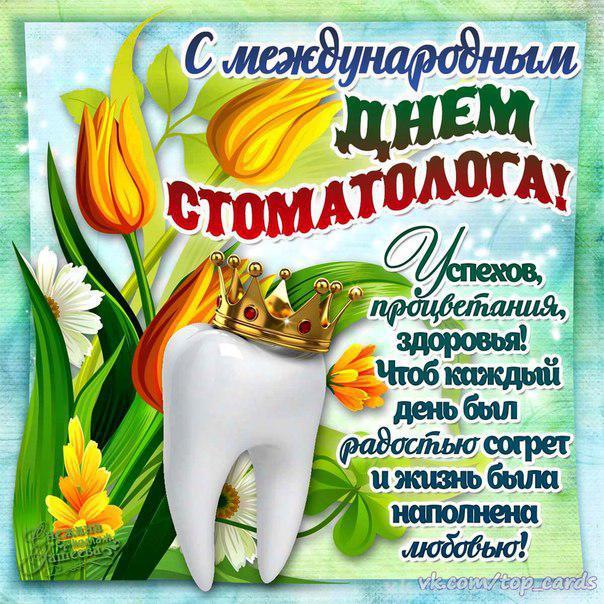 Поздравления стоматологу в прозе с днем рождения