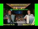 Дуэт ПОЮЩИЕ БАЯНИСТЫ Игорь ВАСЕКИН x2. Вот это настоящая живая музыка