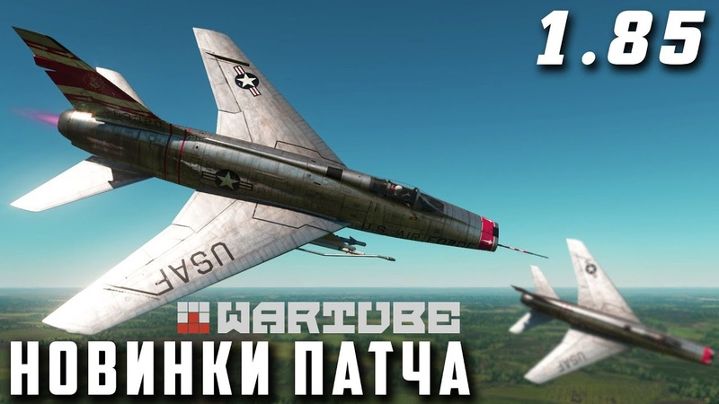 НОВИНКИ 1.85! СВЕРХЗВУК и ЗЕНИТКИ в War Thunder
