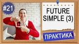 Практика #21 Future Simple (I will do) Будущее в английском, урок 3