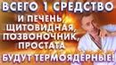 ВСЕГО 1 СРЕДСТВО И ПЕЧЕНЬ, ЩИТОВИДНАЯ, ПОЗВОНОЧНИК, ПРОСТАТА БУДУТ ТЕРМОЯДЕРНЫЕ! Виталий Островский.