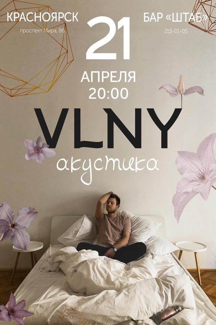 Афиша Красноярск VLNY акустика / Красноярск / 31 октября