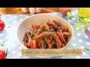 Рецепт салата из чечевицы с ростбифом