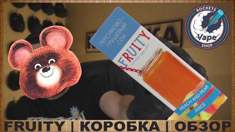 FRUITY by ROCKETS VAPE SHOP | КОРОБКА | ОБЗОР » Freewka.com - Смотреть онлайн в хорощем качестве