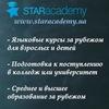 Обучение за рубежом ★ STAR Academy ★