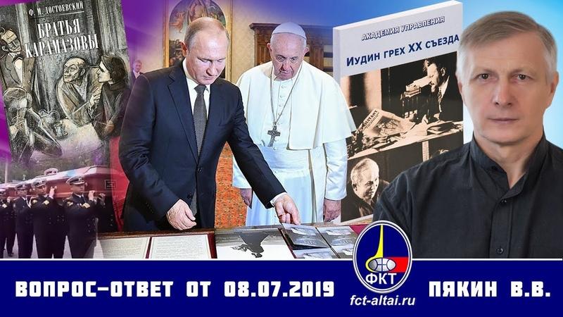 Валерий Пякин. Вопрос Ответ от 8 июля 2019 г.