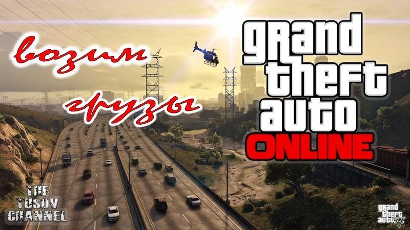 Grand Theft Auto Online Возим грузы