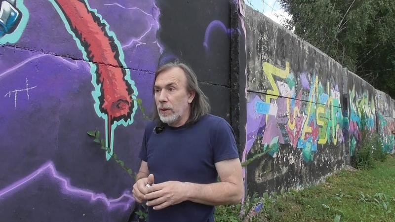 Графический вандализм (МКГ-2018)