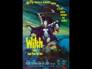 Ведьма, явившаяся из моря _ The Witch Who Came from the Sea (1976)