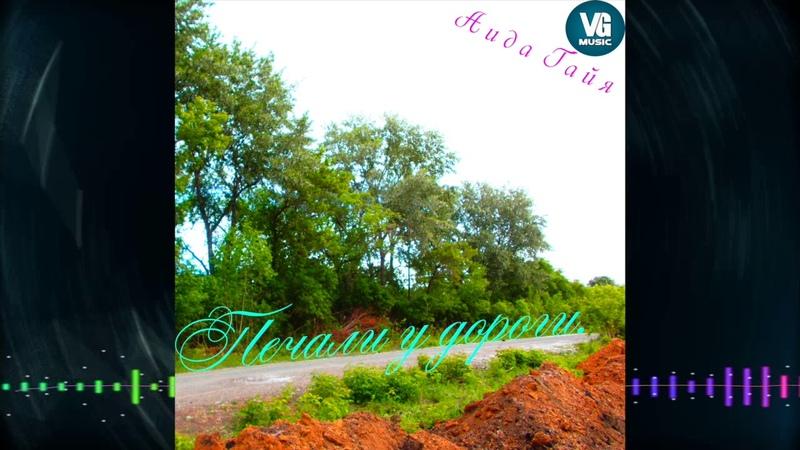Аида Гайя - Печали у дороги