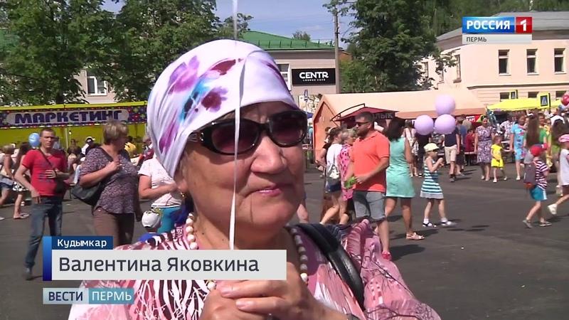 Кудымкар отметил 80-летний юбилей