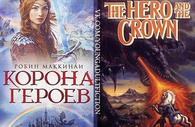 Книгу корона героев