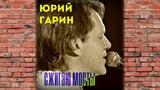 Юрий Гарин - Почему я опять