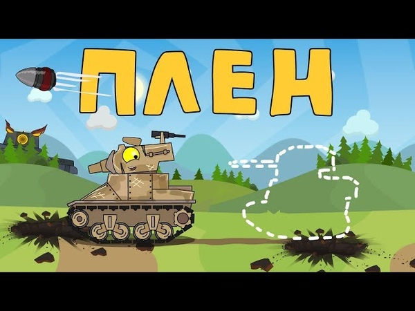 Плен Мультики про танки