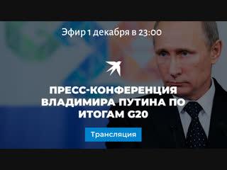 Пресс-конференция Владимира Путина по итогам G20: прямая онлайн-трансляция