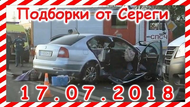 17 07 2018 Видео аварии дтп автомобилей и мото снятых на видеорегистратор Car Crash Compilation may группа: vk.com/avtoo