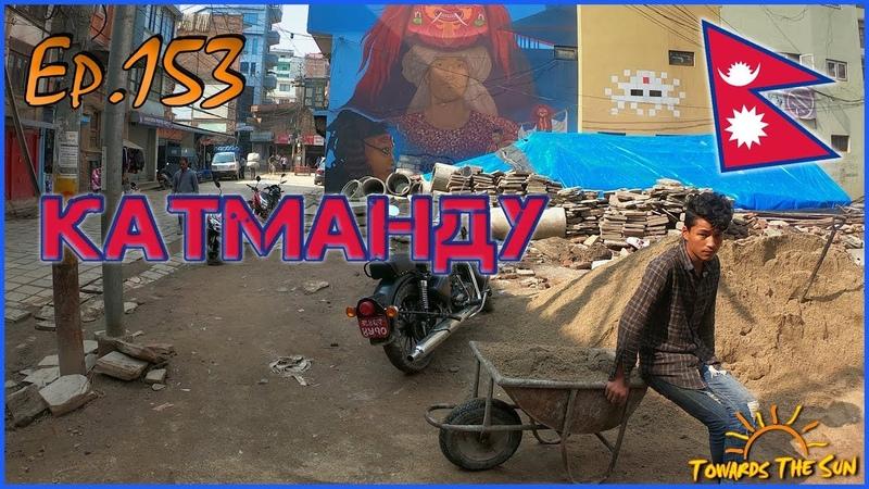КАТМАНДУ низкоэтажная столица 2076 год Непал Навстречу Солнцу 153