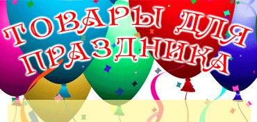 Реклама товары для праздника как можно разрекламировать преимущества троллейбуса в оренбурге