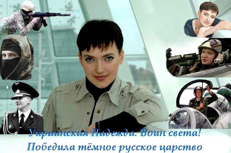 Россия согласилась допустить украинского консула к похищенной летчице Савченко - Цензор.НЕТ 1548