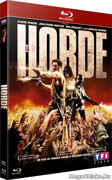 Стая / The Horde / La Horde (2009/BDRip/HDRip)