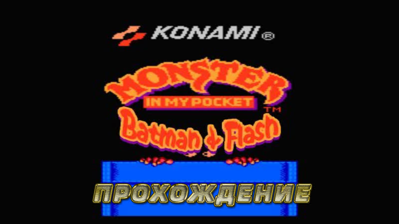 Прохождение Monster in my pocket \ Batman Flash (NES)