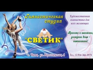 студия художественной гимнастики СВЕТИК
