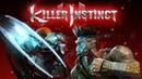 Killer Instinct прохождение принимаются заказы на онлайн и MK9