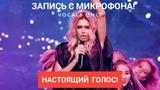 Голос с микрофона Веры Брежневой - Доброе утро (Голый голос)