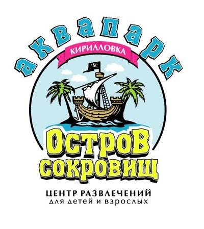 Остров Сокровищ, 7 января 1998, Запорожье, id209285009