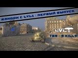 RANDOM c LvL1: Первый выпуск (T69) [wot-vod.ru]