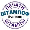 ШТАМПОФ - печати, штампы. Пушкин, Павловск