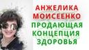 Анжелика Моисеенко Продающая Концепция Здоровья Coral Club