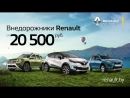 Внедорожники Renault от 20 500 рублей!