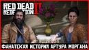 АРТУР В ЭПИЛОГЕ RED DEAD REDEMPTION 2: ФАНАТСКАЯ КОНЦОВКА RDR 2 ОТ ДЕД RED DEAD
