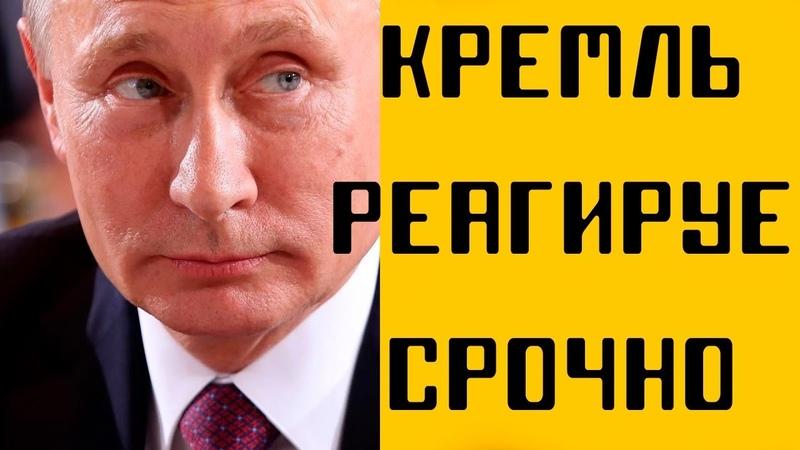 Кремль отреагировал на решение Трампа отменить встречу с Путиным Новые подробности