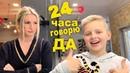 24 ЧАСА ТАНЯ ГОВОРИТ ДА 😉 Я Стал Блондином 😊 Челлендж в Тренде