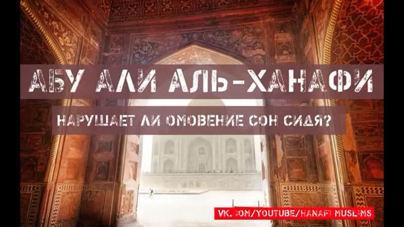 Абу Али аль Ханафи - Нарушает ли омовение сон сидя.
