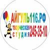 АЙГУЛЬ116 Казань Аниматор Гелиевые шары Доставка