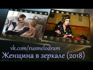 Женщина в зеркале / 2018 /Детектив, Мелодрама