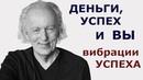 ПОЙМАЙ вибрацию успеха /ДЖОН КЕХО