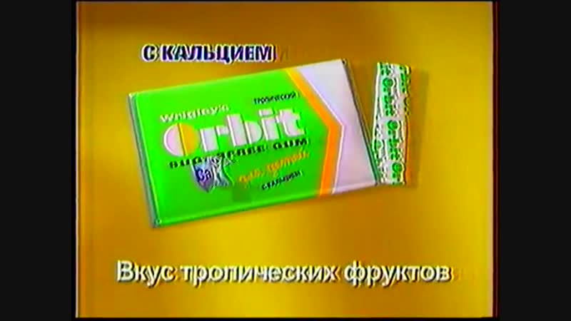 Реклама (ОРТ,16.09.2000)