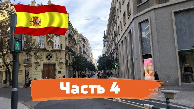 Первенство Европы в Испании. Часть 4. Поездка в Валенсию