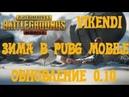ЗИМНЯЯ КАРТА В PUBG MOBILE - VIKENDI В PUBG MOBILE - ОБНОВЛЕНИЕ 0.10 БЕТА Скачать игру в Описании