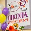 МБУ ДО Школа искусств № 1 г.о. Тольятти