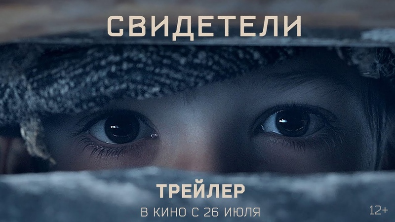 СВИДЕТЕЛИ (2018) — ТРЕЙЛЕР 12