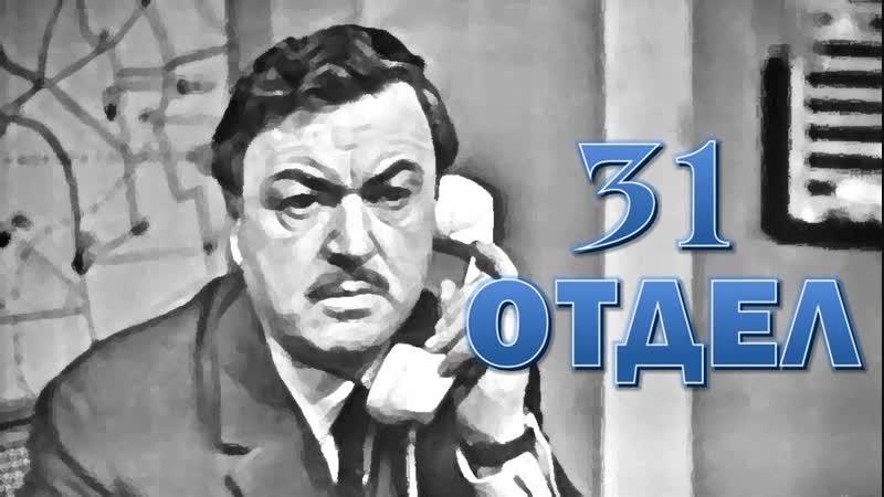 Спектакль 31 отдел 3 серии 1972 детектив