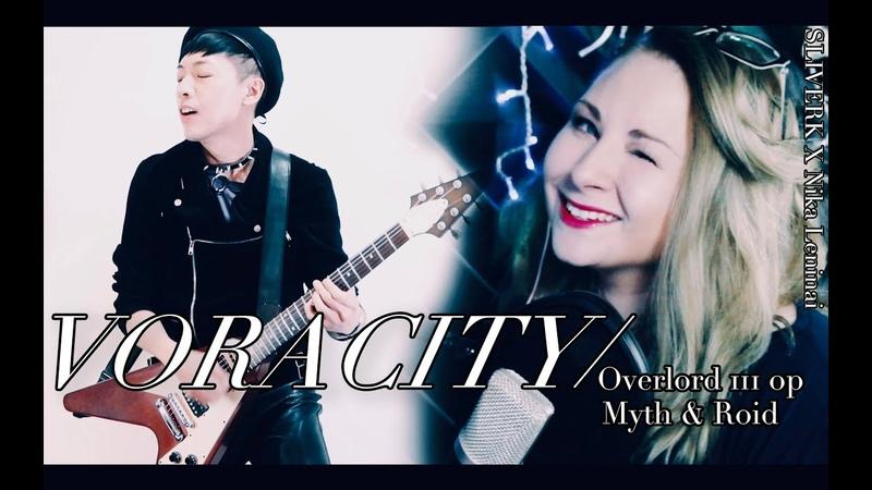 ロシア語バージョン Overlord III VORACITY 『オーバーロードIII』 SliverK ft Nika Lenina RUS Version